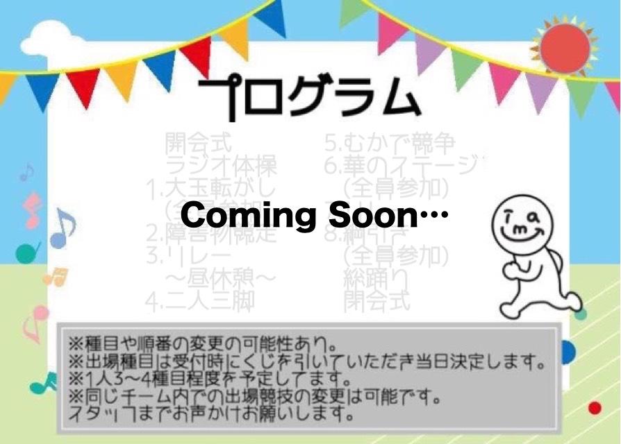 大人の運動会岡山プログラム