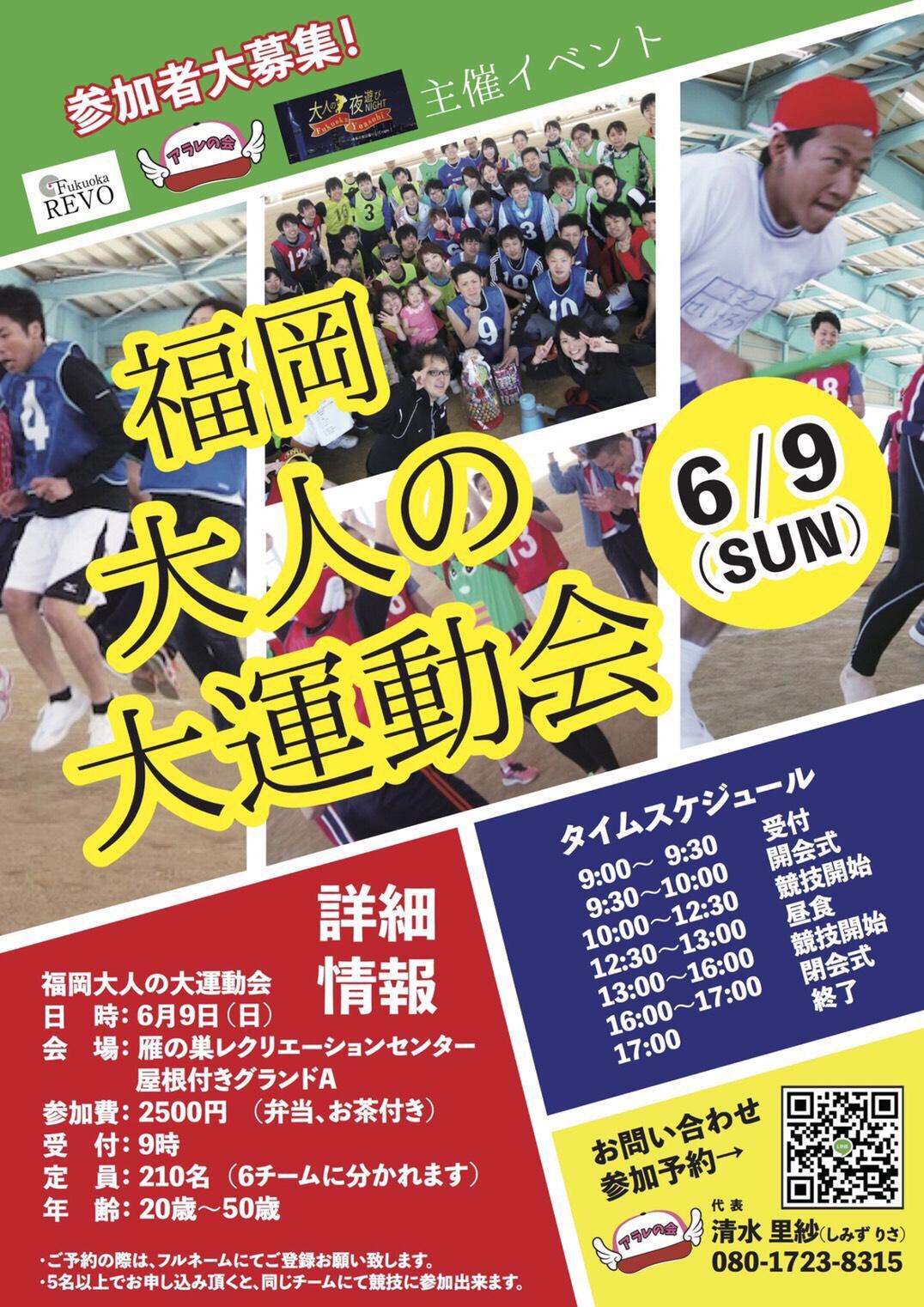 大人の大運動会福岡2019年