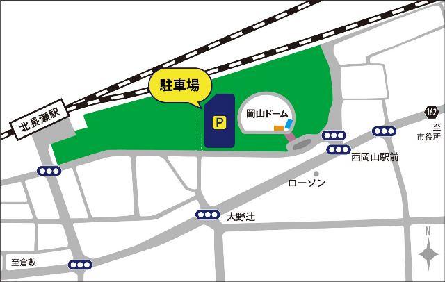岡山ドーム駐車場について
