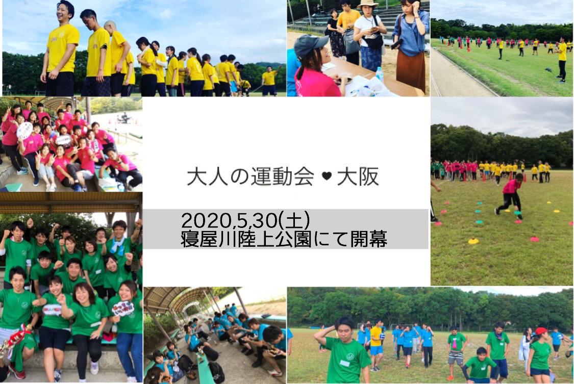 第3回大人の運動会in岡山2020